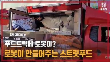두산 M0609를 활용한 치킨 트럭 썸네일