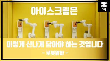 유사솔루션 라운지랩 무인 아이스크림 로봇 아리스 (ARIS) 썸네일