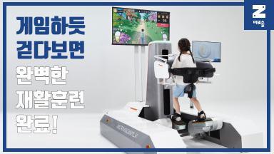 """큐렉소 보행재활로봇 """"Morning Walk S200"""" 썸네일"""