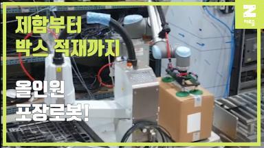 UR10를 활용한 종이박스 제함, 패킹, 팔레타이징 올인원 솔루션 썸네일
