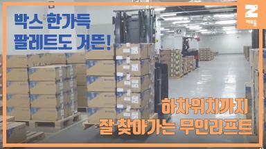 VisionNav VNP15를 활용한 실내 물류 이송 썸네일