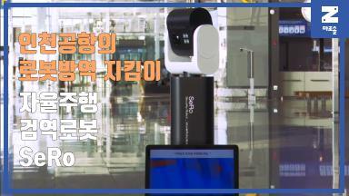 원익로보틱스 방역/보안/순찰 로봇, SeRo 썸네일