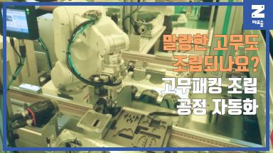 직교로봇과 EPSON C4를 활용한 자동차 부품 고무 패킹 조립 썸네일