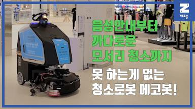 Ecobot Scrub 75를 활용한 현대프리미엄 아울렛 로비 청소 썸네일