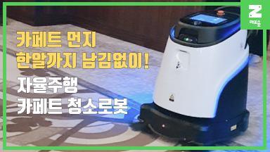 Ecobot Sweep 40을 활용한 롯데호텔 카페트 청소 썸네일