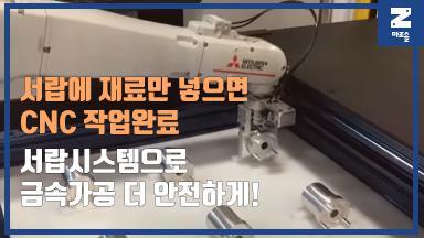 미쯔비시 로봇과 서랍시스템을 활용한 CNC 머신텐딩 썸네일