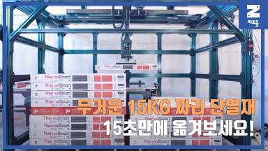 벤션의 팔레타이저를 활용한 15kg 고중량 단열재 이송 자동화 썸네일