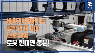 벤션의 레인지 익스텐더와 UR10을 활용한 CNC 머신텐딩 썸네일