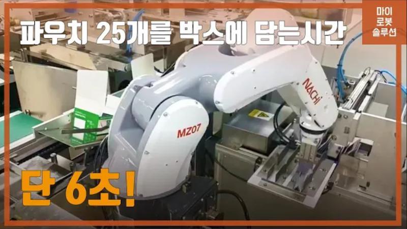 NACHI MZ07을 활용한 파우치 제품 박스 패킹 썸네일