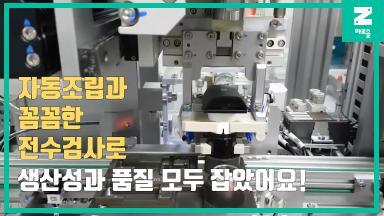 로보스타 직교로봇과 소니 머신비전을 활용한 USB Charger제조 자동화라인 썸네일