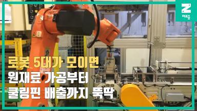 현대로봇 4대와 직교로봇을 활용한 전기차용 Cooling Fin 제조 썸네일