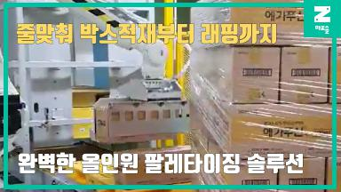 추천솔루션 현대로보틱스 YS080L을 활용한 의약품 박스 팔레타이징 썸네일