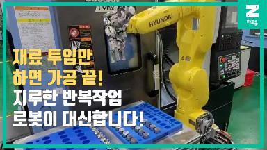추천솔루션 현대로보틱스 HH7을 활용한 LYNX 2100 CNC 머신탠딩 썸네일