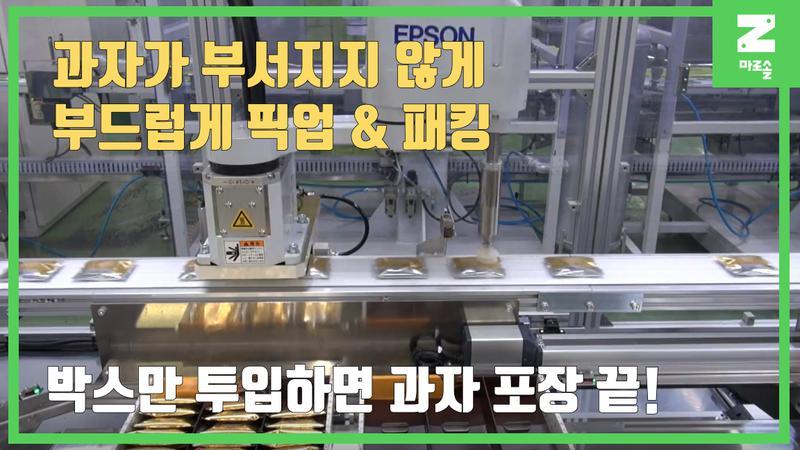 엡손 G3 스카라 로봇 2대를 활용한 과자 패킹 썸네일
