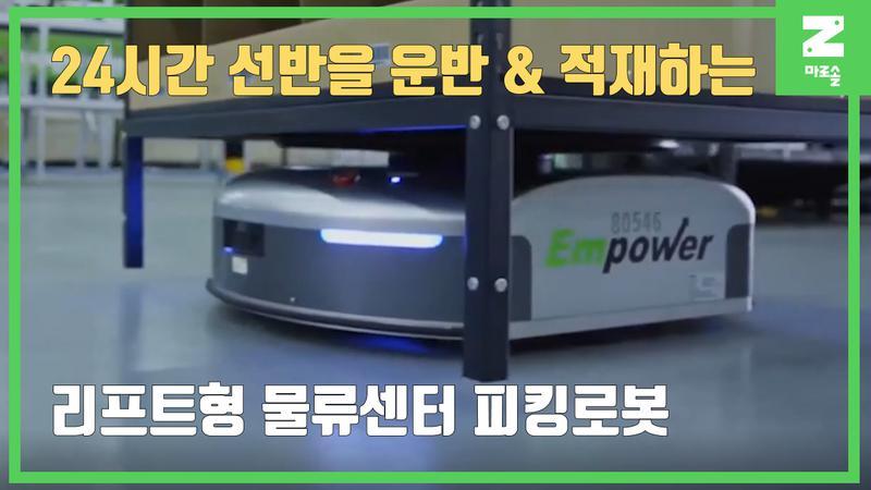 유사솔루션 Geek+ P800 15대를 활용한 이커머스 물류센터 운용 썸네일