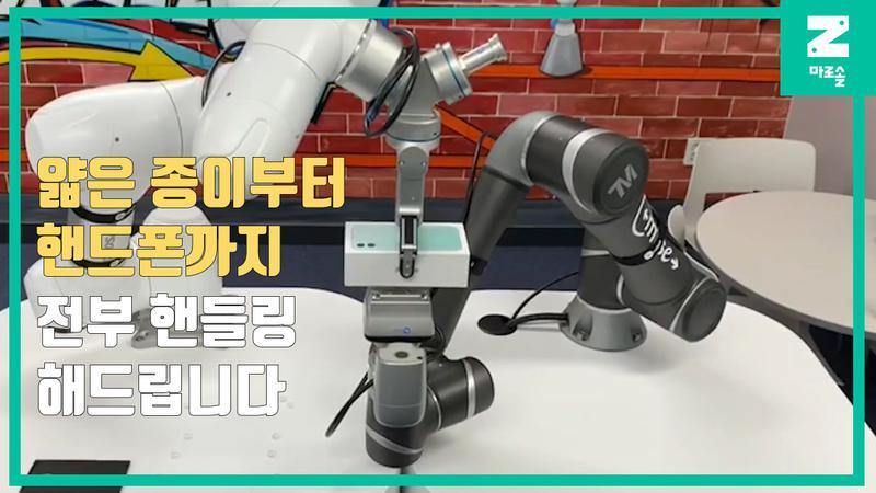 협동로봇 2대(M0609, TM5)와 온로봇 그리퍼를 활용한 휴대폰 박스 패키징 썸네일