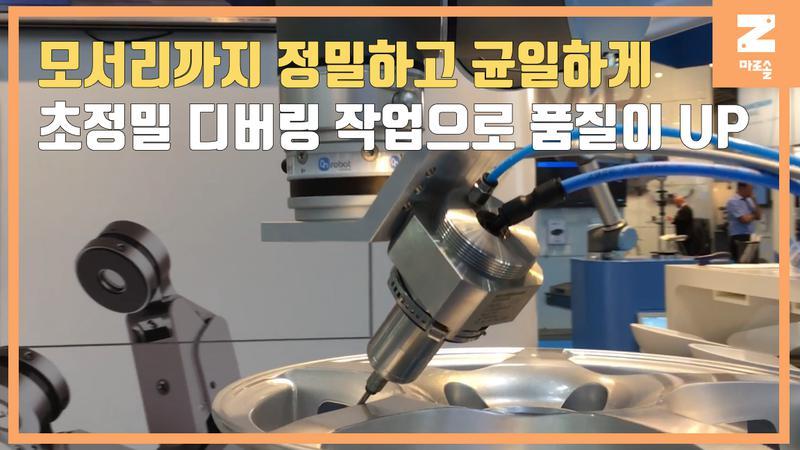 유사솔루션 UR10과 온로봇 HEX 센서를 활용한 자동차 휠 디버링 썸네일