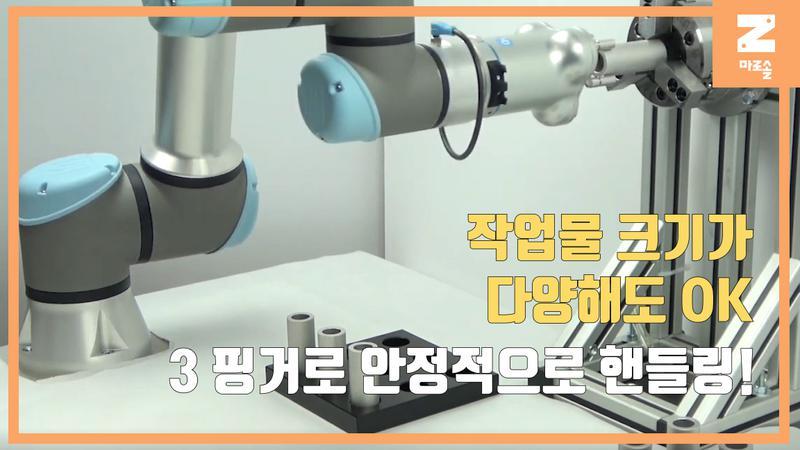 유사솔루션 UR10과 온로봇 3FG15 그리퍼를 활용한 머신텐딩 썸네일
