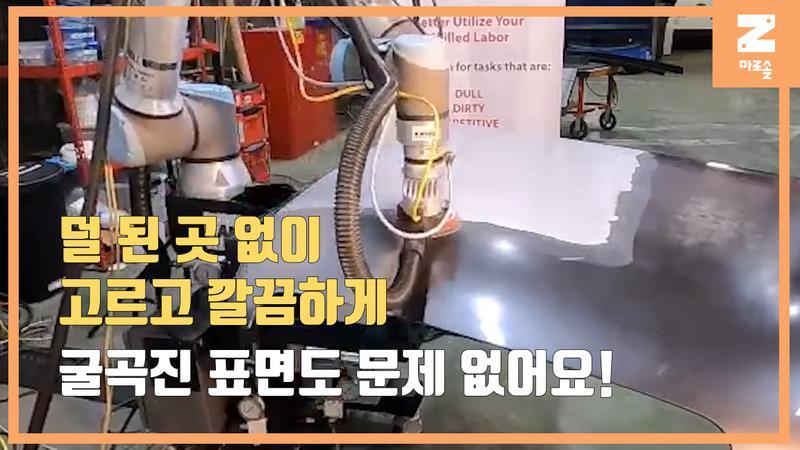 유사솔루션 UR10과 온로봇 Sander를 활용한 자동차 후드 폴리싱 썸네일