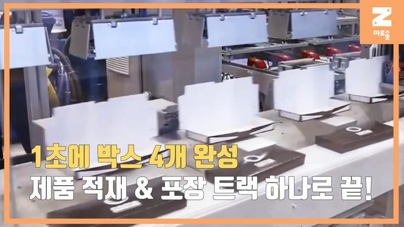 고속 리니어 무빙 트랙(Rockwell iTrak)을 활용한 식료품 박스 패키징 썸네일