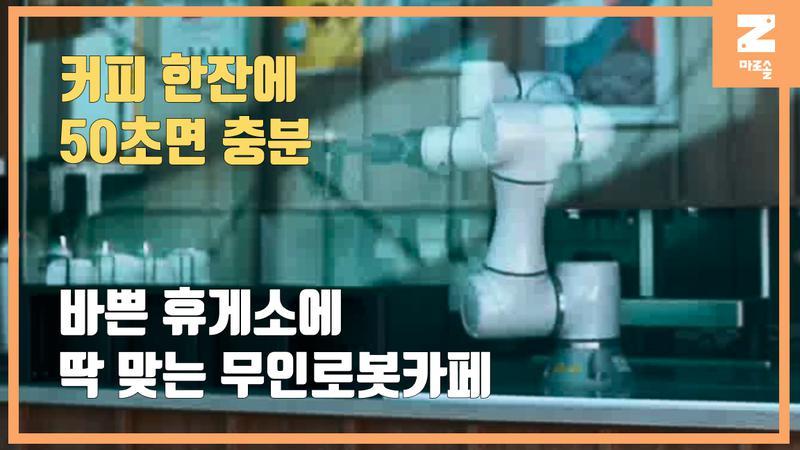 유사솔루션 동해휴게소 24시 로봇 카페 온다방 썸네일