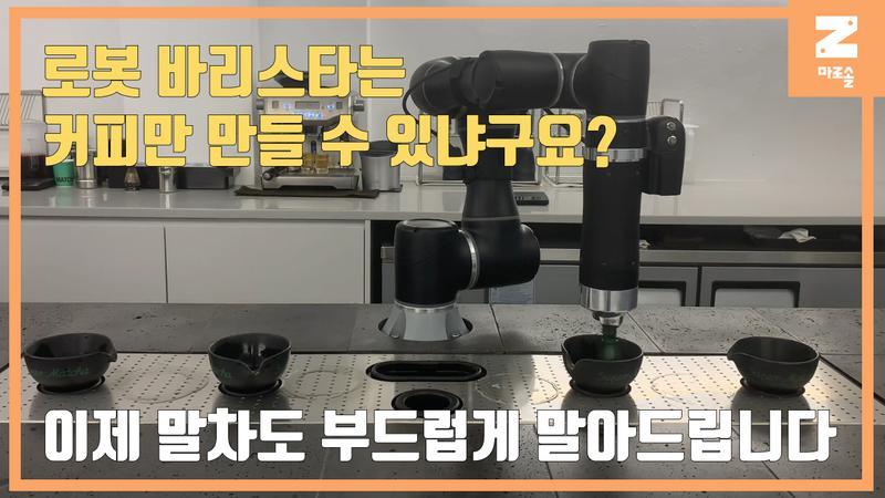 유사솔루션 성수동 로봇 카페 슈퍼말차 썸네일