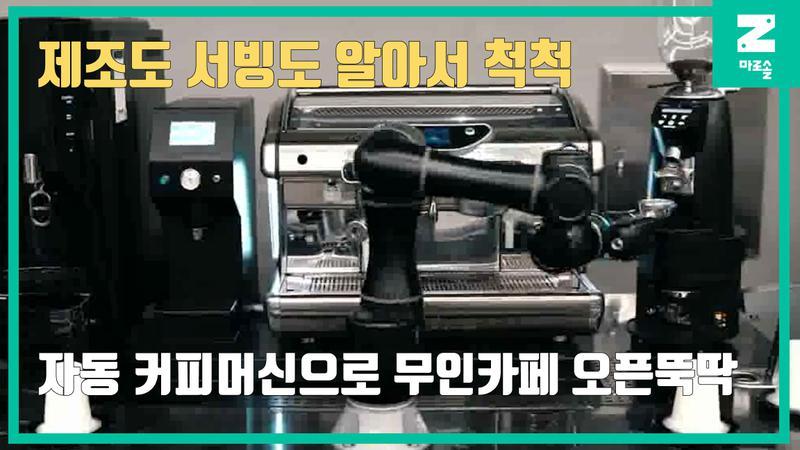 수서 리빙랩 로봇 카페 썸네일