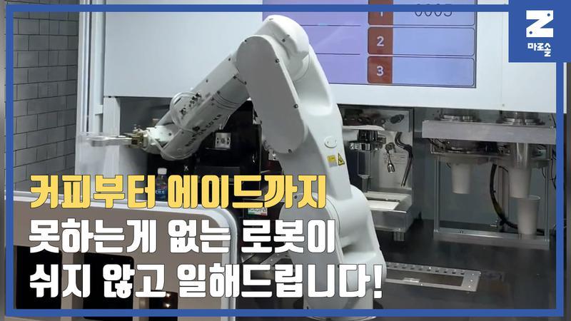 유사솔루션 장흥정남진휴게소 24시 로봇카페 기계다방 썸네일