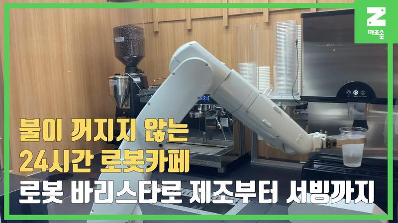 유사솔루션 화성휴게소 24시 로봇카페 ROBOSITA 썸네일