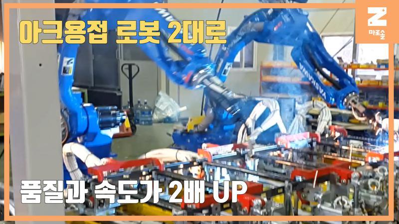 YASKAWA AR1440 로봇 2대를 활용한 전기 배선 덕트 아크 용접 썸네일