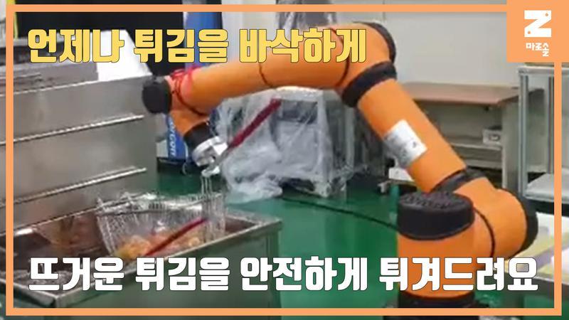 AUBO i7 로봇을 활용한 튀김 로봇 썸네일