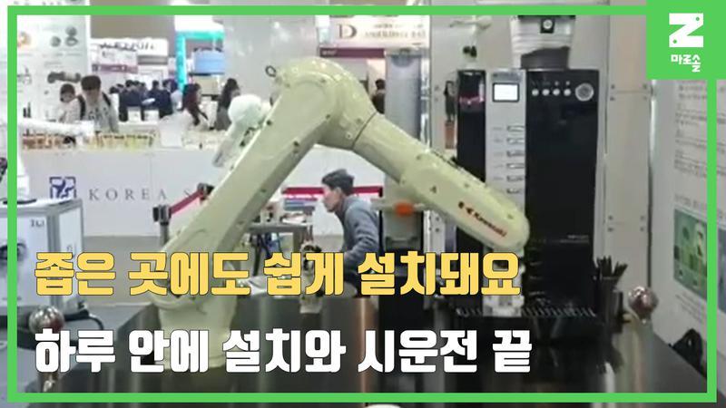 유사솔루션 KAWASAKI RS007L 로봇을 활용한 커피 머신 로봇 썸네일