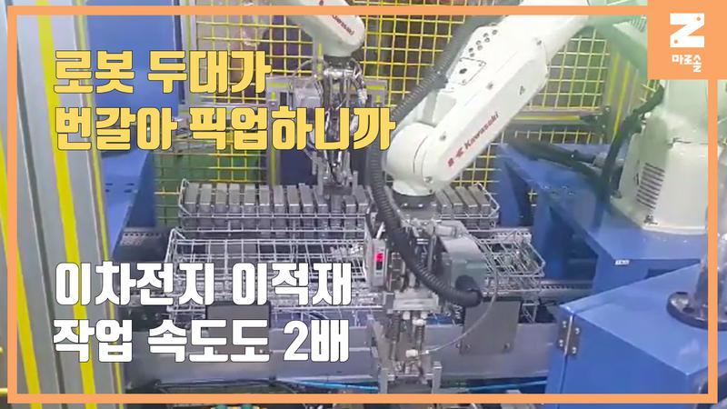 KAWASAKI RS007L 2대를 활용한 이차전지 케이스 이적재 썸네일