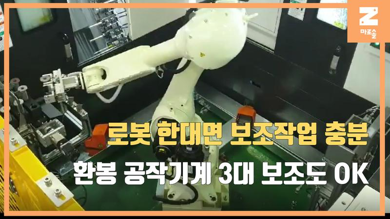 유사솔루션 KAWASAKI RS020N을 활용한 WIA KIT 4500 3대 머신텐딩 썸네일