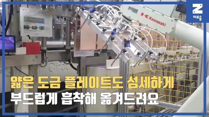 유사솔루션 KAWASAKI RS020N 로봇을 활용한 동도금 플레이트 이송 썸네일