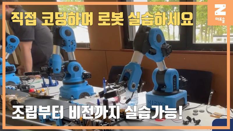 Niryo 교육용 로봇을 활용한 볼펜 조립 실습 썸네일