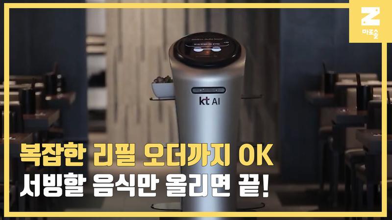 유사솔루션 KT AI 서빙로봇 광화문 모던 샤브하우스 편 썸네일
