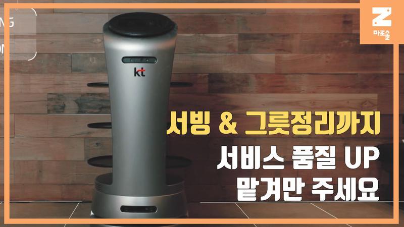 KT AI 서빙로봇 매드포갈릭 편 썸네일