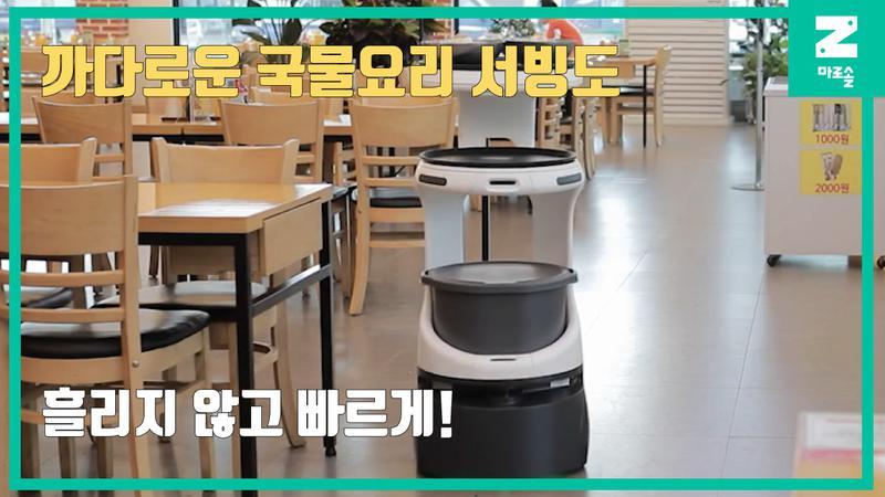 KT AI 서빙로봇 일산 덕이동 팔당냉면 편 썸네일