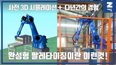추천솔루션 YASKAWA 로봇을 활용한 옷걸이 박스 팔레타이징 썸네일