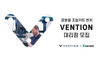 로봇셀 조립키트 벤처 VENTION 대리점 모집 썸네일