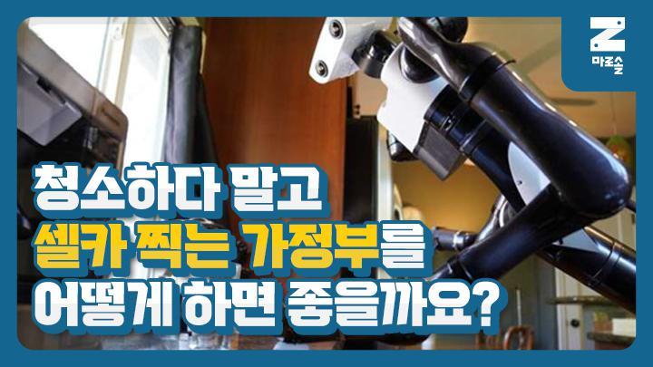 청소하다 말고 셀카 찍는 가정부를 어떻게 하면 좋을까요? 썸네일