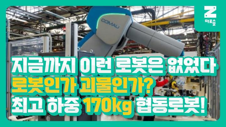이것은 로봇인가 괴물인가? 최고 하중 170kg의 협동로봇! 썸네일