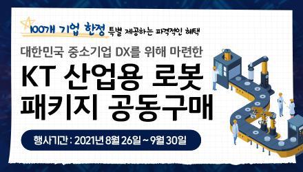 KT 산업용 로봇 패키지 공동구매 썸네일