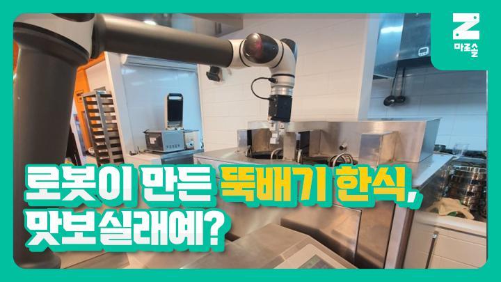 로봇이 만든 뚝배기 한식, 맛 보실래예? 썸네일